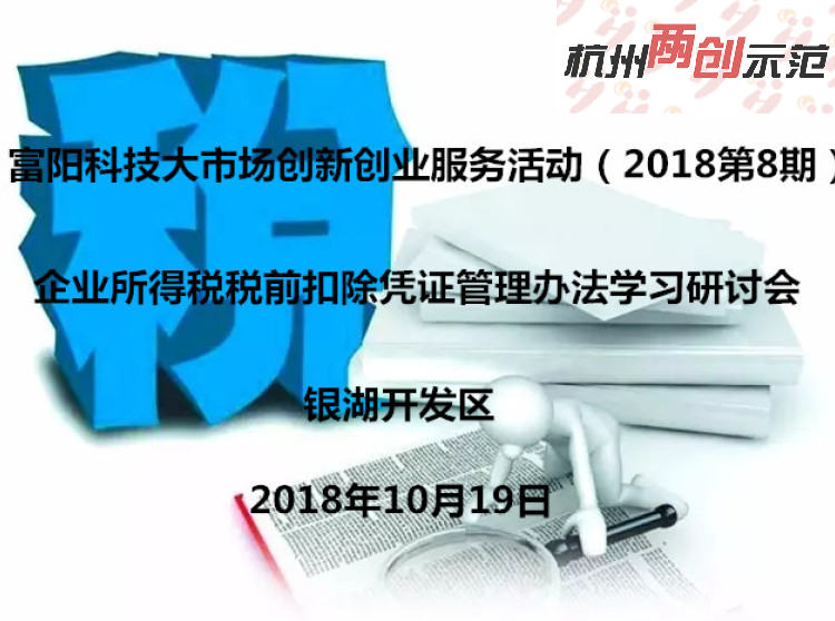 富阳科技大市场创新创业服务活动(2018第8期)