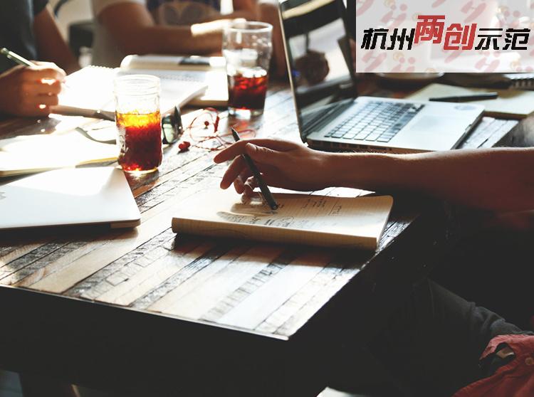 杭州市创业项目评审会