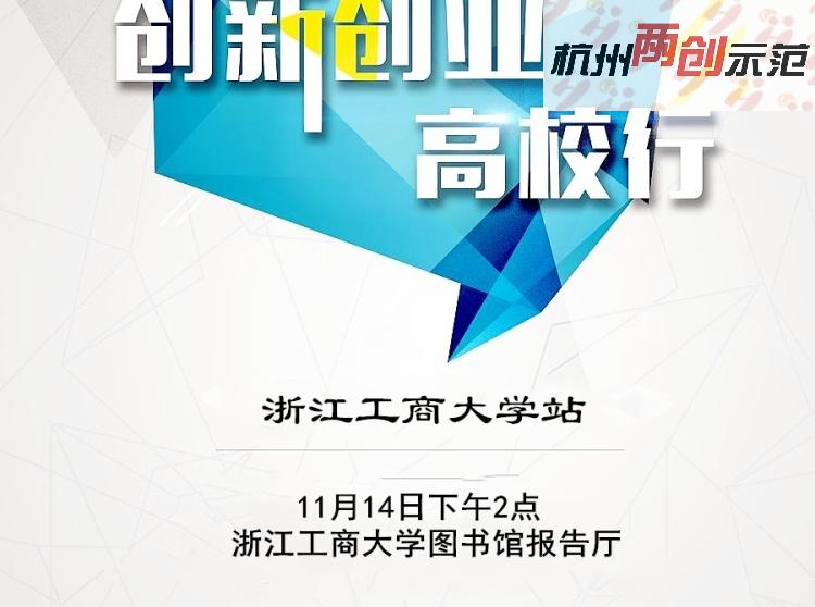创新创业高校行--浙江工商大学站