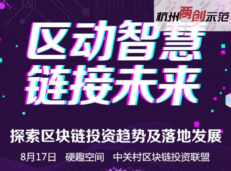 """""""区动智慧、链接未来"""" -探寻区块链投资趋势及落地发展 (杭州站)"""