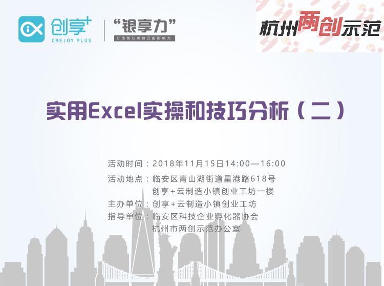 实用Excel实操和技巧分析(二)
