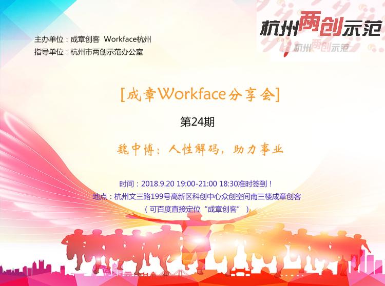 【成章Workface分享会】第24期 | 魏中博:人性解码,助力事业