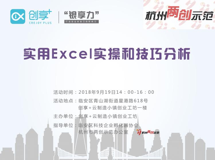 实用Excel实操和技巧分析
