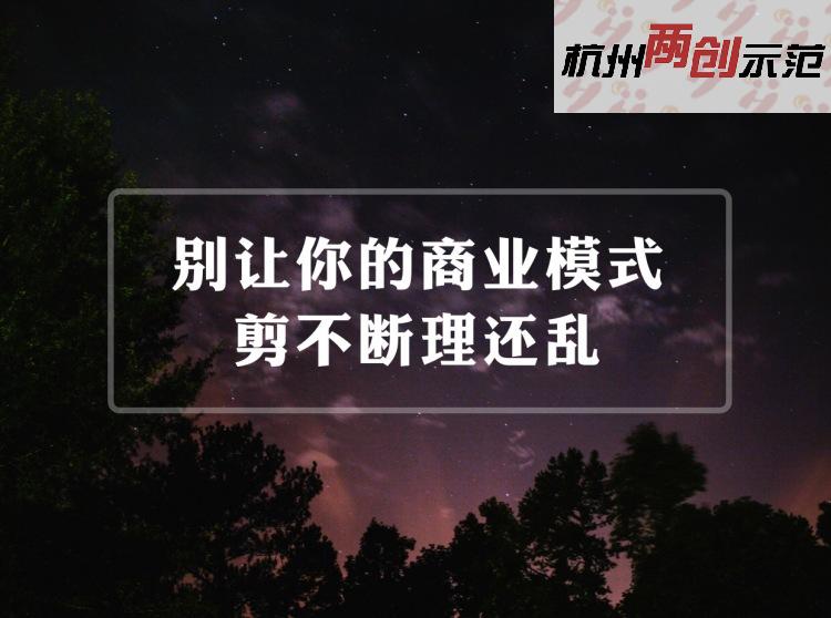预告 | 创业陪跑第126讲:中国好创客线下集训营,别让你的商业模式剪不断理还乱!