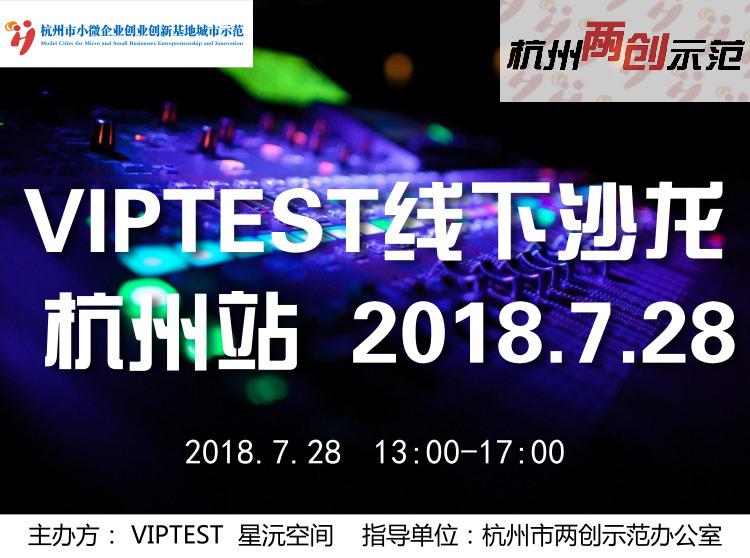 VIPTEST线下沙龙 - 杭州站(2018.7.28)