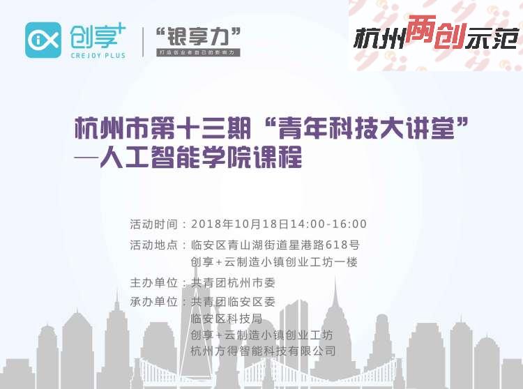 """杭州市第十三期""""青年科技大讲堂""""—人工智能学院课程"""