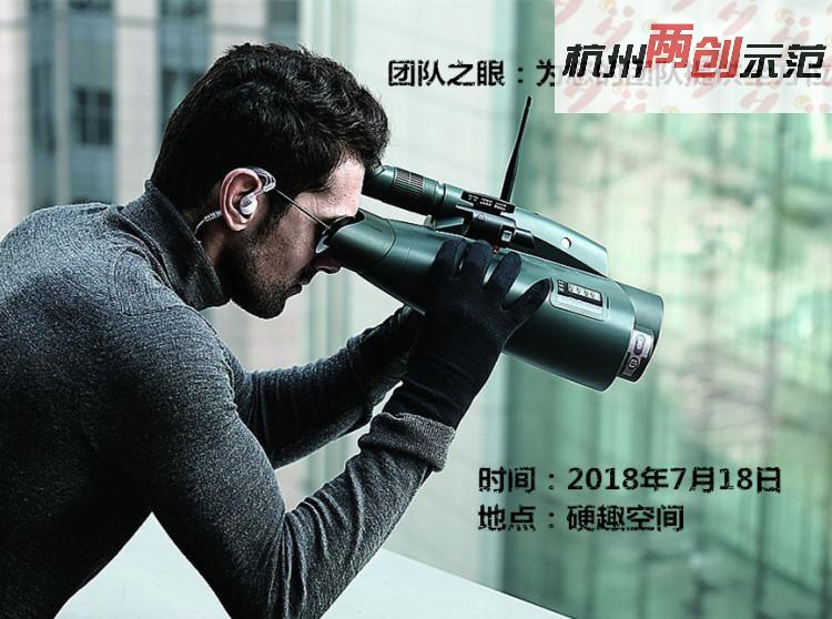 团队之眼:为您的团队提供全方位体检 @杭州