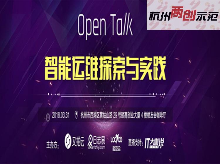 Open Talk NO.40 智能运维探索与实践