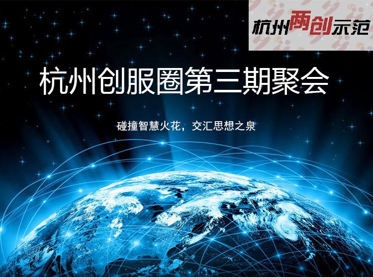 碰撞智慧火花,交汇思想之泉——杭州创服圈第三期聚会