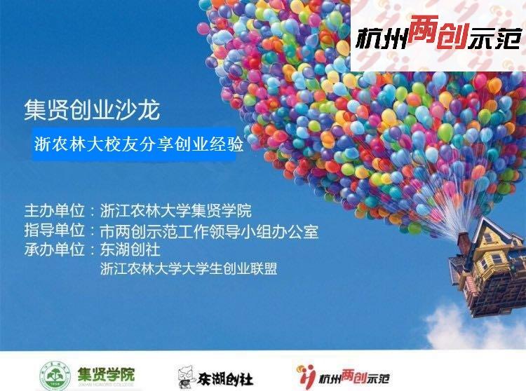浙农林大校友分享创业经验,在校生如何把握机遇与挑战