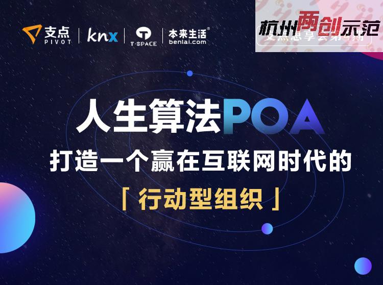 """人生算法POA,打造一个赢在互联网时代的""""行动型组织"""""""