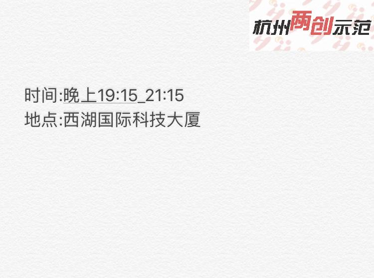 骗的背后|杭州创业演讲俱乐部 第26次会议预告