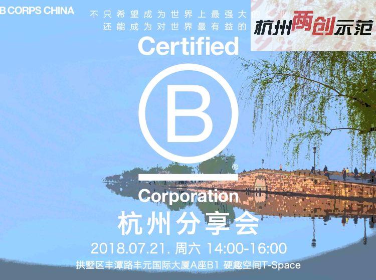 BIA杭州分享会:创业,我们非一般!