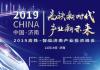 济南:高铁产业蓄势待发+新技术+新生活+新商机
