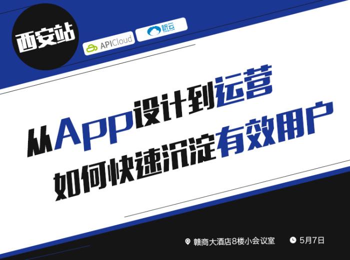 从App设计到运营,如何快速沉淀有效用户【西安站】