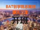 BAT创学院总裁班上海站开班!武装你的创业头脑,为梦想加足马力!