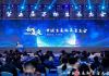 数智未来+首届中国未来独角兽大会不止你所见