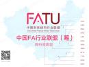 春天来了  -   2017中国微天使节2nd·中国创业服务峰会4th 3月18-19日·杭州