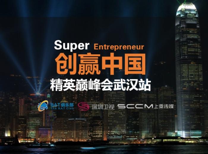 8大城市,500万创业者,1万家投资机构的盛典,BAT巅峰会武汉站等你!