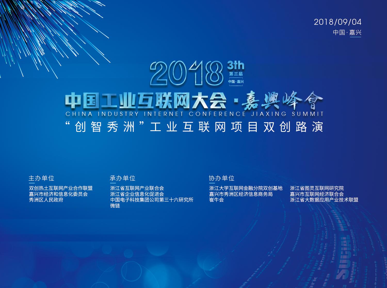 """第三届中国工业互联网大会·嘉兴峰会暨""""创智秀洲""""双创路演,喊你直通乌镇!"""