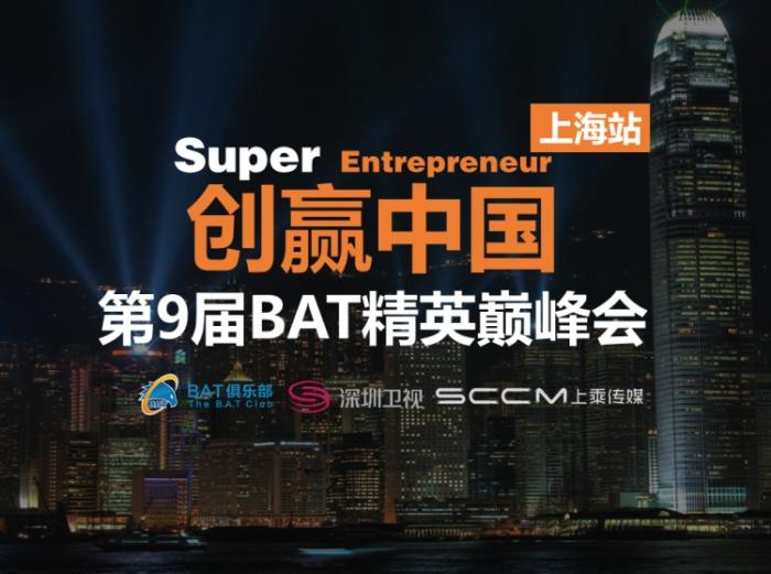 8大城市,500万创业者,1万家投资机构的盛典,BAT巅峰会上海站等你!