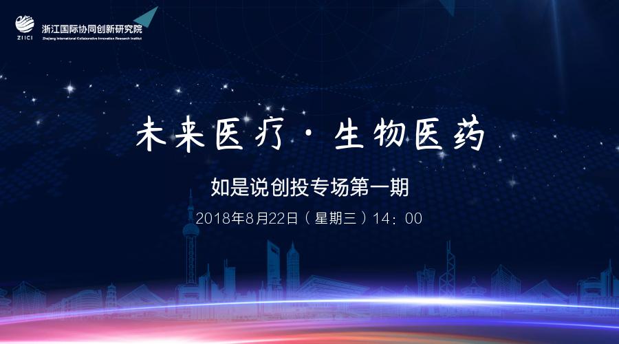 【如是说-创投沙龙01期】8.22未来医疗·生物医药专场 杭州市高科技投资&浙江北大创投……