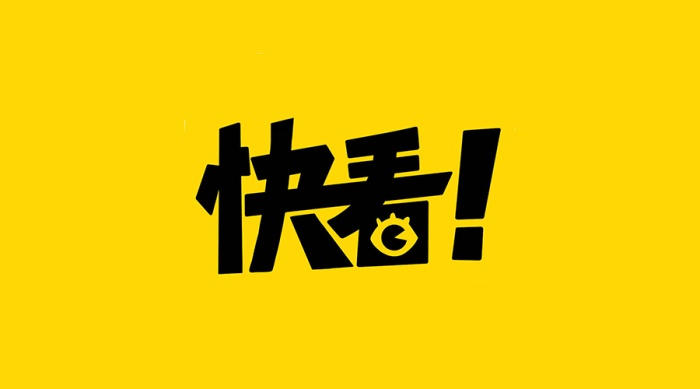移动应用「快看漫画」宣布完成2.5亿C轮融资