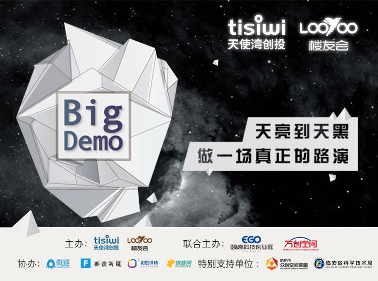 楼友会活动」Big Demo X 21,暨天使湾再动沙龙·消费升级专场