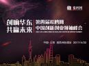 第四届希鸥网中国创新创业领袖峰会