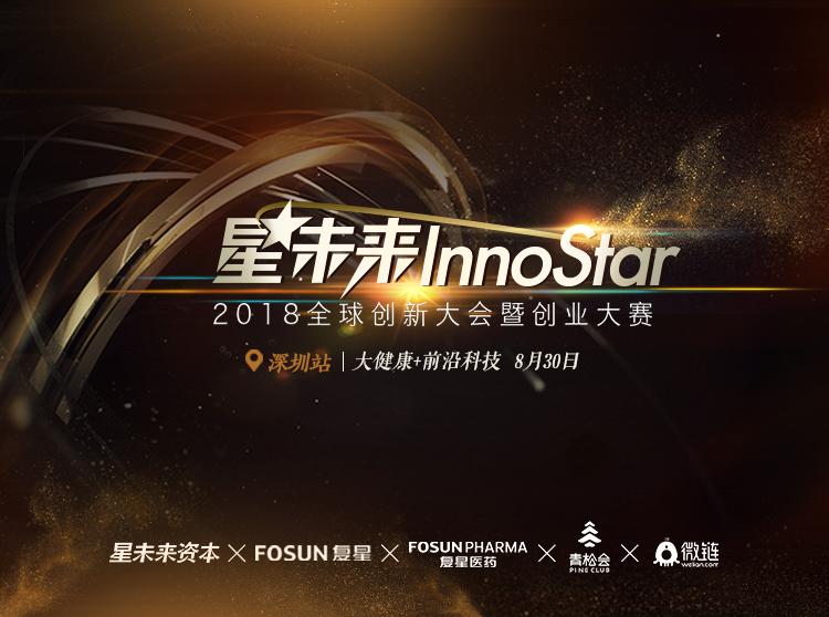 """复星""""星未来Innostar""""2018全球创业大赛-医疗大健康深圳站"""