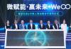 微赋能·赢未来|中韩人寿携手微易科技开展深度战略合作