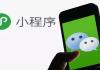 日活跃账号数超4亿后,微信小程序被传支持分享微信朋友圈