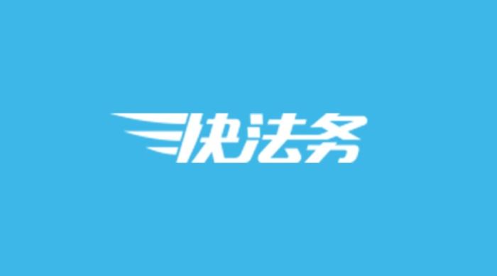 """一站式企业综合法律服务平台「快法务」宣布入选腾讯""""双百计划"""""""