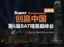 黄晓明,王思聪,潘石屹,王石等12位明星大佬加盟!8大城市,500万创业者,1万家投资机构的盛典---第一站:4月8号BAT巅峰会北京站等你!