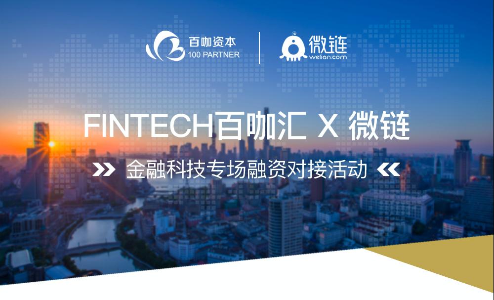Fintech百咖汇X微链  金融科技专场