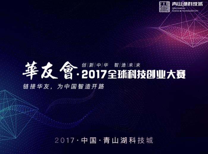 华友会2017全球科技创业大赛