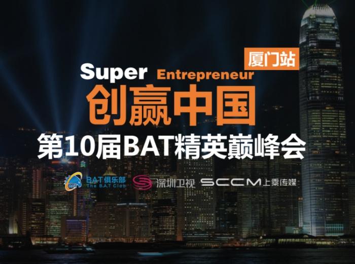 8大城市,500万创业者,1万家投资机构的盛典,BAT巅峰会厦门站等你!