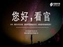 2017第十届中国软件渠道大会暨第十届中国软件渠道大会