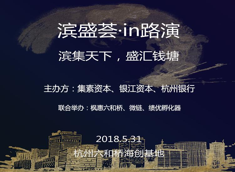滨盛荟&in路演(第十二期)