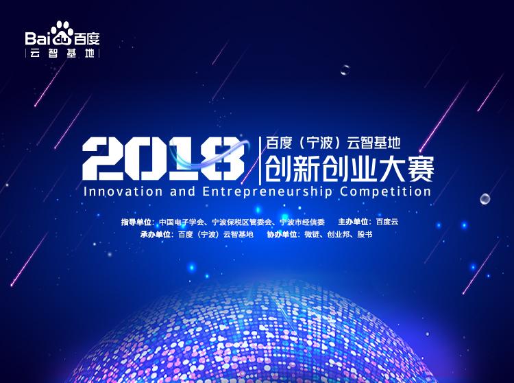百度(宁波)云智基地创新创业大赛(上海赛区)开始报名啦