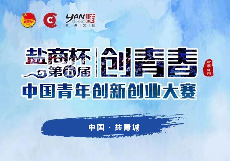 """第五届""""创青春""""中国青年创新创业大赛-互联网组赛,邀您战青春!"""