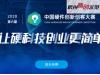 中国硬件创新大赛jiii