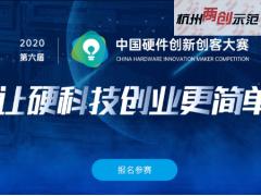 中国硬件创新大赛-2099-