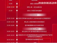 吉林大学-杭州萧山区合作洽谈会