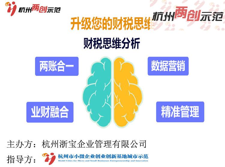 浙宝企业家学堂--老板财税管控沙龙