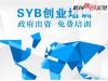 【培训】创业知识知多少?参加SYB都知道!
