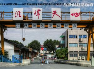 第36期经纬创业大讲堂——从历史的维度学习解读习近平总书记在庆祝中国共产党成立100周年大会上的讲话