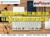 中国沐新杭州校区第6期讲研——轻盈社会来临后的新品类