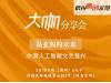 大咖分享会  赑玄阁的未来 中国人工智能文艺复兴  