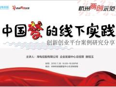 中国梦的线下实践 ------创新创业平台案例研究分享